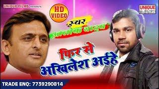 U P Me Fir Se Akhilesh Aihe - Alok Yadav || Bhojpuri Super Hit Song 2018 || Akhilesh Yadav Songs