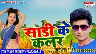 NEW BHOJPURI SONGS 2018 - Mukesh Giri - Saadi Ke Kalar - Superhit Bhojpuri Hit Songs