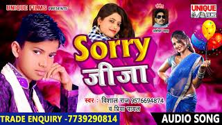 Sorry Jija ~ Bhojpuri Jukebox Songs 2018 | Vishal Raj & Priya Payal | Bhojpuri Hot Songs 2018 New