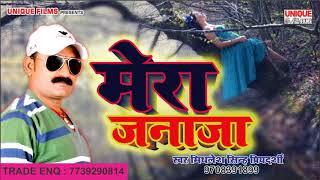 जोरदार गाना - जहिया भुला जइबू हमारा के    Mithlesh Singh Priyadarshi    Mera Janaja