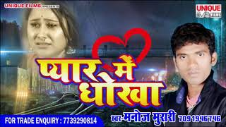 टूटे हुए दिलो की कहानी ( प्यार में  धोखा ) ~ Manoj Murari || Pyar Me Dhokha ~ Bhojpuri Sad Song 2018