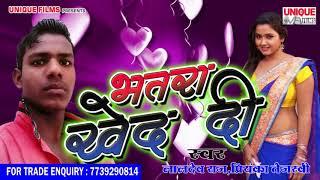 भतरा खेद दी (Bhatara Khed Di ) # Laldev Raj & Priyanka Tejaswi || Bhojpuri Song 2018