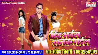 Khesari Lal Yadav #Sandeep Tiwari ~ भतार तोहार अइले की ना || Sandeep Tiwari ~ Bhojpuri Song
