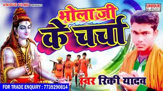 Riki Yadav (2018) #Superhit काँवर गीत - Bhola Ji Ke Charcha - New Bhojpuri Kanwar Song 2018