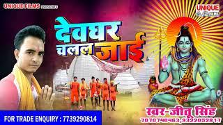 2018 के सावन में ये गाना जरूर बजेगा #Jitu Singh # Kawar Sajaawe Kehu Gaadi Sajaawe || Bolbum Song