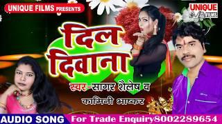 2018 SAGAR SAILESH का सबसे बड़ा नया हिट गाना #Dil Deewana (दिल दीवाना) ~ Bhojpuri Hit Song 2018