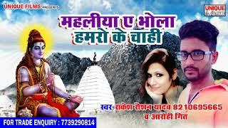 Superhit NEW काँवर भजन 2018 #Aarohi Geet & Rakesh Roshan #Mahaliya E Bhola Hamaro Ke Chahi