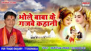 #Amrendra Yadav New Kanwar Song - भोले बाबा के गजबे कहानी  - Bhojpuri Sawan geet 2018