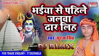 #DJ Rimix Bolbum Song 2018 ~  भईया से पाहिले जलवा ढार लिह #Suraj Singh ~Bhojpuri Bolbum Song 2018
