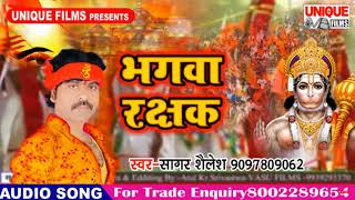 DJ Rimix - Sagar Sailesh भगवा रक्षक  (Bhagawa Rakshak) ~ Super Hit Song 2018