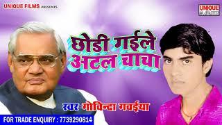"""#Atal Bihari Vajpayee के श्रद्धांजलि पर Govindaa Gawaiya """"ने गया दर्द भरा गाना सुन के आँसू आ जायेगा"""