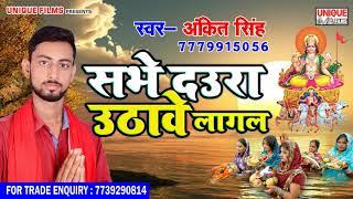 New Super Hit Chhath Songs 2018 - Sabhe Daura Uthaawe Lagal || Ankit Singh