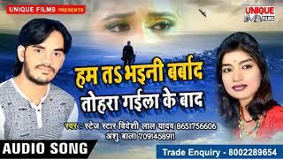 Bideshi Lal Yadav का सबसे बड़ा हिट गाना  - हम तs भईनी बर्बाद - Bhojpuri Sad Songs 2018 New