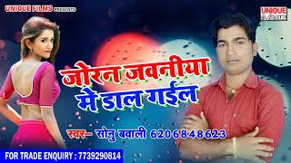 जोरन जवनिया में डाल गईल ~2018 सुपर हिट नया भोजपुरी गाना || Sonu Bawali ~ Bhojpuri Song New