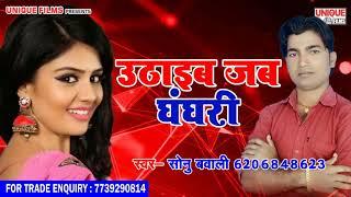 New Super Hit Song 2018 || उठाई जब घाघरी || Sonu Bawali || New Bhojpuri Song