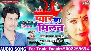 Birbal Balamua Super Hit Song 2018 || Pyar Ka Milan ~ Super Hit Bhojpuri Lokgeet 2018 New