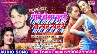 Gori Tohar Chunari Ba lal Lal Re Road Par Chalelu Kamal Chal Re ~ Bideshi Lal Yadav Hit Live Song