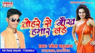 Ramesh Yaduwan का सबसे फाडू हिट नया गाना 2019 ~ तोहरे से आंख हमार लड़े || Bhojpuri New Song 2018