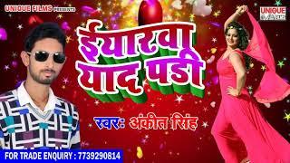 Super Hit भोजपुरी लोकगीत 2019 - Iyarawa Yaad Padi || Ankit Singh || New Bhojpuri Song 2018