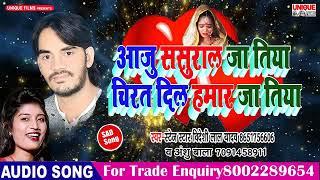 2019 Bideshi Lal Yadav सुपर हिट दर्द भरा गाना - आज ससुराल जातिया चिरत दिल हमार जातिया - New Sad Song
