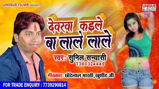 नया जबरदस्त हिट होली का गाना - Devarawa Kaile Ba Lale Lal || Sunil Sanyasi - Bhojpuri Holi 2019