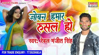Super Hit ब्लास्ट Hit Holi 2019 - जोबन हमार रुसल हो ~ Rebel Manjit Singh - New Bhojpuri Holi 2019