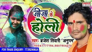 Brajesh Tiwari 'Anupam' का धमाकेदार होली 2019 - जीजा के होली Jija Ke Holi - New Holi Song Bhojpuri