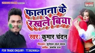 फालाना के रखले बिया  Falana Ke Rakhle Biya - Kumar Chandan || Bhojpuri Hit Holi 2019