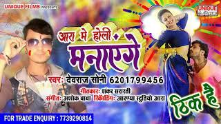 नया सुपर हिट होली 2019 - Ara Me Holi Manaenge Thik Hai    Devraj Soni - Bhojpuri Hit Holi 2019