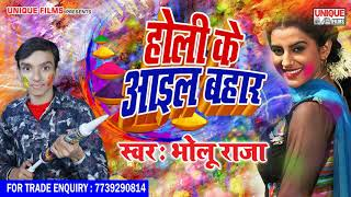 होली के आइल बहार Holi Ke Aail Bahar || Bholu Raja || Super Hit Bhojpuri Holi Song 2019 New