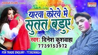 सुपरहिट भोजपुरी होली 2019 - यारवा कोरवे में सुततबडुए - Dinesh Kushwaha - New Hit Bhojpuri Holi