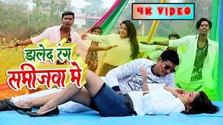 सबसे खतरनाक होली का 4k वीडियो || डालेद समीजवा में ||Kashi Tiwari || Hit Holi Video New 2019