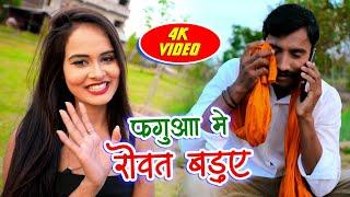Super Hit HD Video Song 2019 - फगुआ में रोवत बड़ूए || Sajan Raj - Bhojpuri Holi Song New 2019