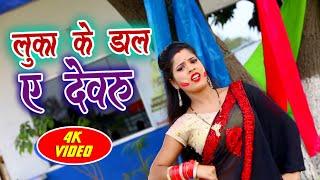 Suraj Thakur का हीट होली वीडियो 2019 || Luka Ke Dala E Devaru || Bhojpuri Hit Holi Video Song 2019