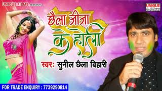 Sunil Chhaila Bihari का सबसे हिट होली Song || Chhaila Jija Ke Holi || Bhojpuri Holi Song New 2019