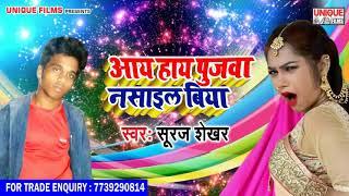 आय हाय पुजवा नासाइल बिया || Aay Haay Pujawa Nasail Biya || Suraj Shekhar - New Lokgeet Bhojpuri Song