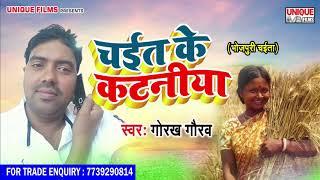 चइत के कटनिया Chait Ke Kahaniya || Gorakh Gaurav || Bhojpuri Hit Chaita Song New 2019