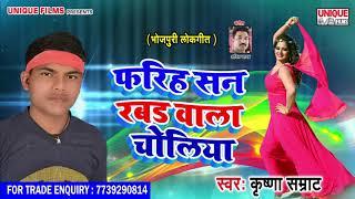 फ़रीह सन रबड़ वाला चोलिया Fariha San Rabad Wala Choliya || Krishna Samrat || Bhojpuri Song