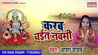 Aasha Yadav का सुपर हिट देवी गीत 2019 - करब चईत नवमी Karab Chait Navmi - Devi Geet 2019