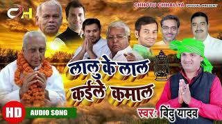 गरीबो के हक़ के लिए गाया गाना बिंदु यादव (Bindu Yaadav) ने गजब का गाना  - लालू के लाल कइले कमाल