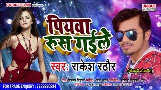 सुपर हिट भोजपुरी लोकगीत - पियवा रूस गइले Pivawa Rus Gaile || Rakesh Rathore - Bhojpuri Song 2019