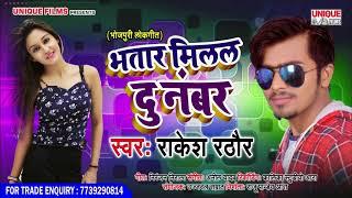 भोजपुरी का सबसे बड़ा हिट गाना - भतार मिलल दू नंबर Bhatar Milal Du Nambar | Rakesh Rathore