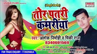 तोर पतरी कमरिया Tor Patari Kamariya || Alok Nirmohi & Miki Raj || Super Hit Bhojpuri Song 2019