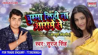 चुम्मा लीहि ना आरामे से Chumma Lihi Na Aarame Se - Suraj Singh || New Bhojpuri Song 2019