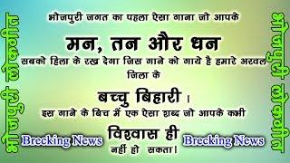 भोजपुरी का ऐसा पहला धमाका जो आपको हिला के रख देगी || bachchu bihari lalsa raj bhojpuri song
