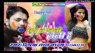 deepak lal yadav holi geet song 2018 || बुरा न मनो होली है || bura na mano holi h