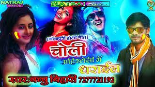 चोली अहिरटोली में धराइल || new bhojpuri holi song 2018 || bachchu bihari holi song