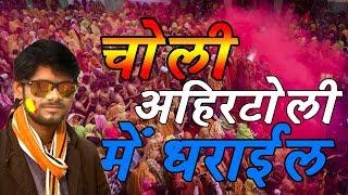 चोली अहिरटोली में धराइल || new bhojpuri holi video song 2018 || bachchu bihari holi video song