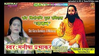 जय रविदास गुरु || jai ravidas guru || manisha prabhakar song || ravidas bhajan