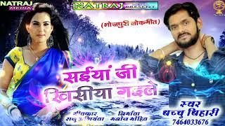 सईंया जी खिसिया गइले    BACHCHU BIHARI NEW BHOJPURI HIT SONG 2018